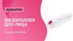Мезороллер AYOUME GOLD Roller - 1mm