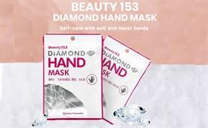 Маска для рук увлажняющая Beauty153 Diamond Hand Mask