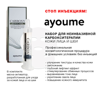 Набор для карбокситерапии (шприц + маска на лицо и шею) Ayoume Carboxy Esthetic Mask 20мл/5гр