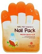 Маска для роста ногтей Avec Moi Intensive Nail Pack с маслом какао и эктрактами меда и папайи