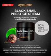 Крем для лица улиточный AYOUME 90%  Black Snail Prestige Cream 70мл