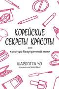 """Книга """"Корейские секреты Красоты"""" Шарлотта Чо"""
