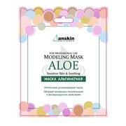 Маска альгинатная с экстр. алоэ успок. Anskin Aloe Modeling Mask 25гр