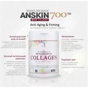 Маска альгинатная с коллагеном укрепляющая (банка) Anskin Collagen Modeling Mask 700ml банка