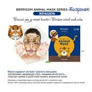 Тканевая маска для лица c экстрактом женьшеня Berrisom Animal Mask Tiger (Red Ginseng)