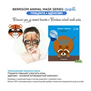 Маска тканевая с экстрактом плаценты Berrisom Animal mask series - raccoon