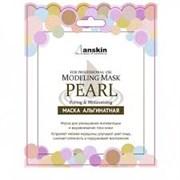 Маска альгинатная экстр. жемчуга увл, освет. Anskin Pearl Modeling Mask 25гр